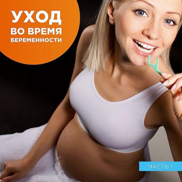 Зубы и беременность creatdent.by
